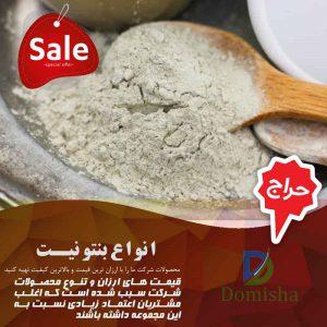 فروش بنتونیت خاک رس